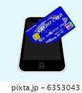 icカード カード払い クレジットカードのイラスト 6353043