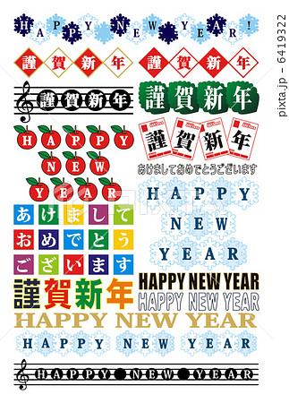 年賀状用賀詞文字ロゴタイプ素材集(HAPPYNEWYEAR・謹賀新年・あけましておめでとうございます 6419322