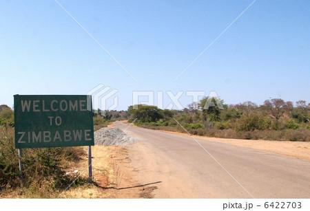 ジンバブエとボツワナの国境 6422703
