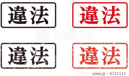 スタンプ(違法)-横のイラスト素...