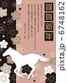午 午年 白馬のイラスト 6748162
