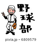 野球部 6809579