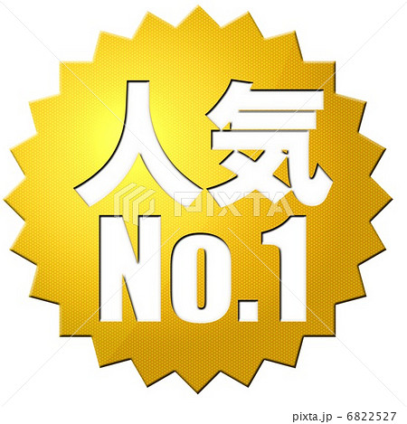 人気No.1のイラスト素材 [682252...