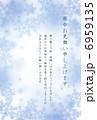 寒中見舞い(フォーマル) 6959135