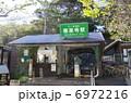 極楽寺駅 6972216