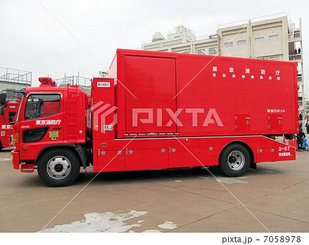 東京消防庁消防救助機動部隊資材搬送車の写真素材 [7058978] - PIXTA