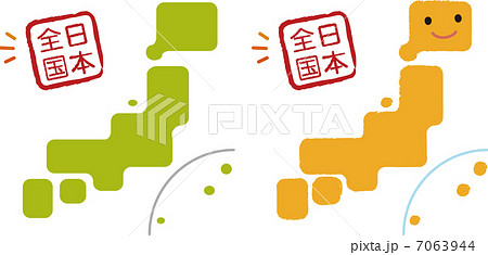 デフォルメされた日本列島のイラスト素材 7063944 Pixta