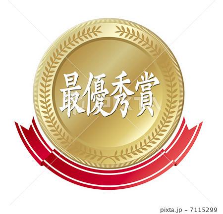 勲章_最優秀賞のイラスト素材 [7...