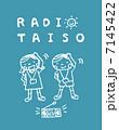 Radio 体操 ラジオ体操のイラスト 7145422