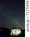 天の川 夜空 星空の写真 7175998