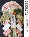 正月飾り 7179229