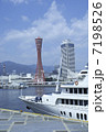 メリケンパーク ポートタワー 神戸港の写真 7198526