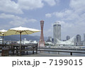 メリケンパーク 港湾 テラスの写真 7199015