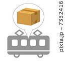 貨物列車 7332416