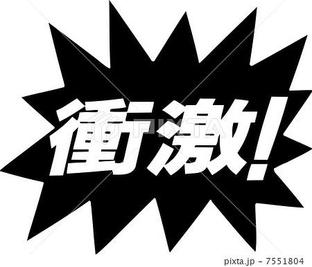 衝撃!のイラスト素材 [7551804] ...