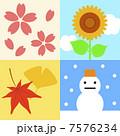 春夏秋冬 7576234