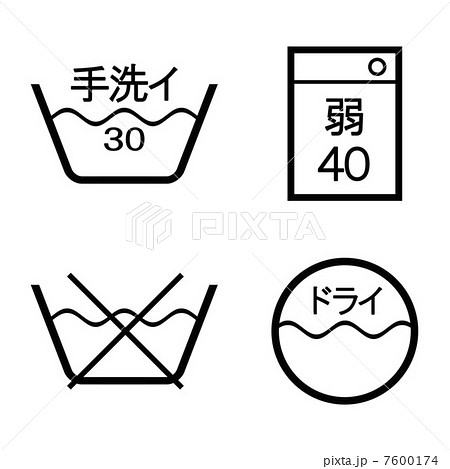 洗濯表示マーク 7600174