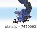 龍 7620092