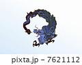 龍 7621112