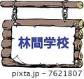 林間学校タイトル 7621807