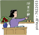 授業参観 7622053