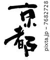 筆文字 ベクター 京都のイラスト 7682728