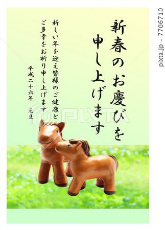 草原の馬(午年)の親子 年賀状テンプレート 縦 7706710