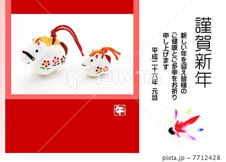 馬の親子 写真年賀状 午年人形と紅白枠 謹賀新年 7712428