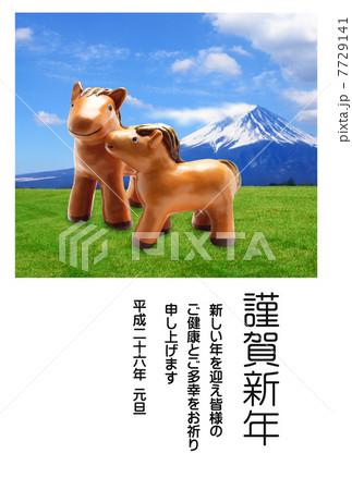 富士山の年賀状 空と草原と放牧の馬の親子|午年 謹賀新年 7729141
