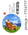 2014年 午年 年賀状 | 馬と富士山 謹賀新年 7734777