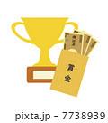 トロフィーと賞金 7738939