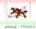 年賀状 馬とさくら 7762212