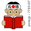 受験勉強 受験生 勉強のイラスト 7793197