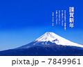 富士山 年賀状 2014年|謹賀新年 7849961