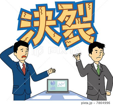 イラスト素材: 交渉決裂するビジネスマン