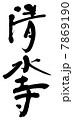 清水寺 7869190