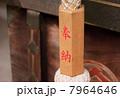神社の鈴 7964646