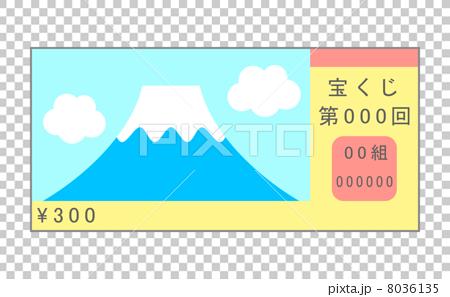 宝くじ 8036135