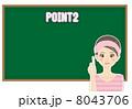 スキンケア ポイント2【アニメ風・シリーズ】 8043706