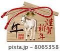 午年 午 馬のイラスト 8065358