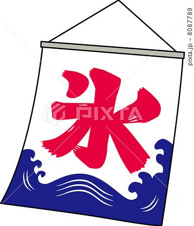 かき氷の旗のイラスト素材