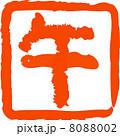 朱色の午の落款 8088002