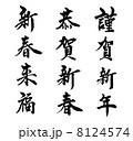 年賀状素材 筆文字 謹賀新年のイラスト 8124574