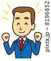 若手ビジネスマン 明るく元気 8196852