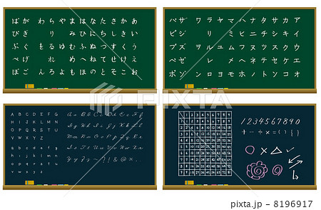 黒板と文字消し跡無しのイラスト素材 8196917 Pixta