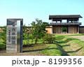 志波城 入口 8199356