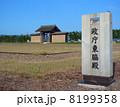 志波城 政庁東脇殿 東門 8199358