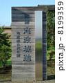 志波城 案内板 8199359