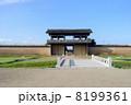 志波城 入口~南門へ通じる道 8199361