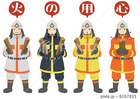 消防団は火の用心 8207835